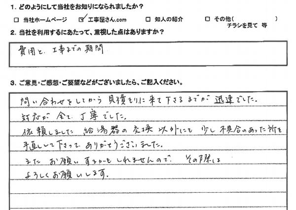 電機温水器取替 茨木市 O様サムネイル