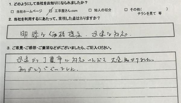 浴室乾燥機 大阪市中央区 K様サムネイル