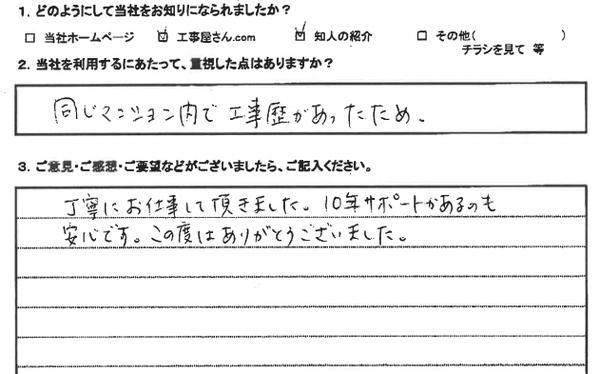 電気温水器取替 宝塚市 K様サムネイル