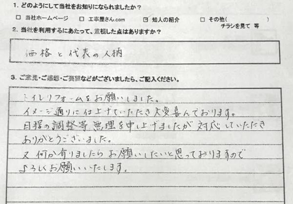 トイレ交換 池田市 K様サムネイル