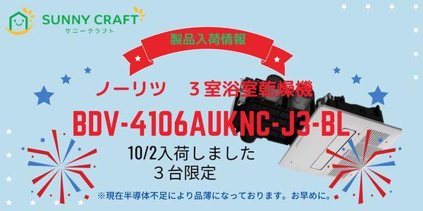 浴室乾燥機 ノーリツ 3室 標準  BDV-4106AUKNC-J3-BL 入荷予定です!サムネイル